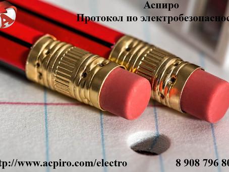 Протокол по электробезопасности