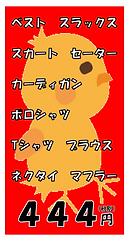 しませんか ドライ品444円.png