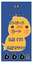 しませんかドライ品666円.png