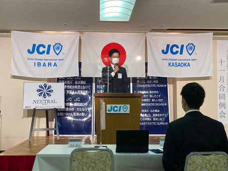 11月合同例会を開催致しました。