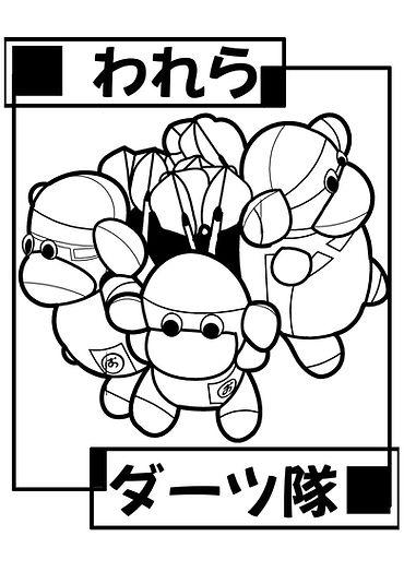 おのくんのぬりえ ダーツ.jpg