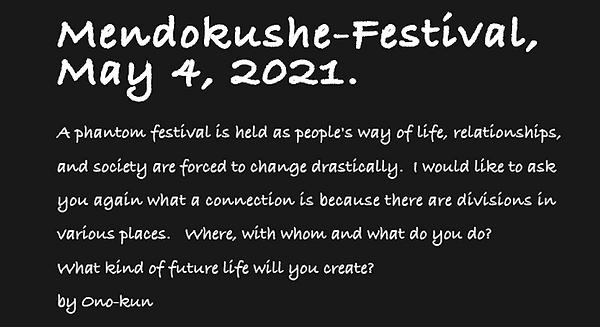 めんどくしぇ祭2021.5.4.png