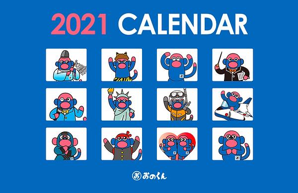 おのくんと里親さんたちとのカレンダー 2021 ①.png