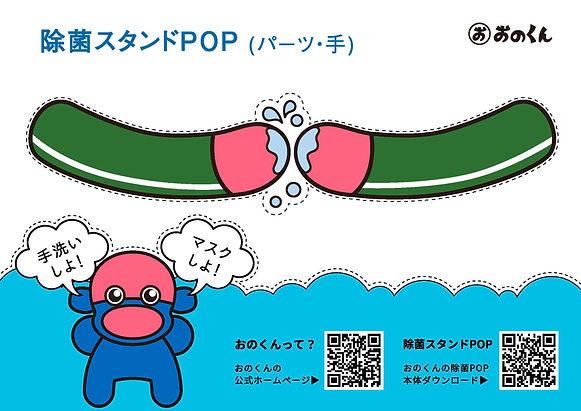 除菌スタンドPOP_ジャージ_手.jpg
