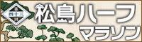 松島ハーフマラソン バナー.jpg