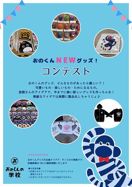 おのくんの学校_グッズコンテスト.jpg