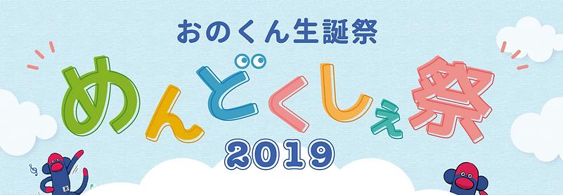 おのくん誕生祭めんどくしぇ祭2019.png