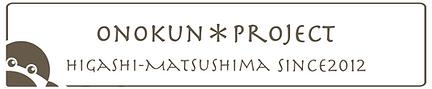 onokun Project おのくんおしゃれ工房.png