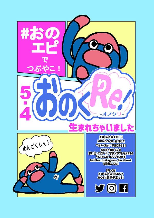 おのくんポスター色1.jpg