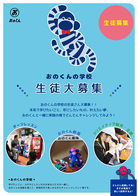 おのくんの学校_2.jpg