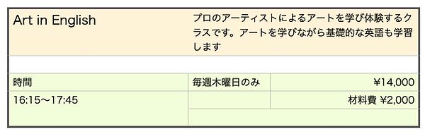 アートクラス料金表.png