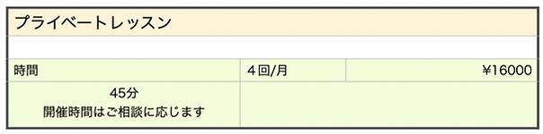 プライベートレッスン料金表.png