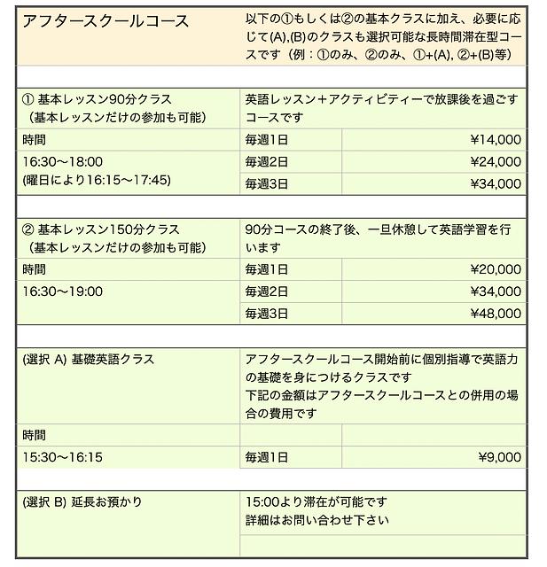 アフタースクールコース料金表.png