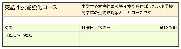 4技能コース料金表.png