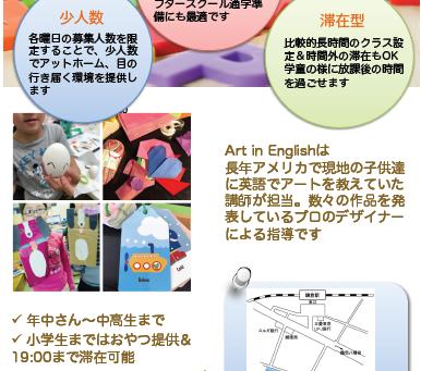 英検ジュニア対応クラス・Kinder English Class