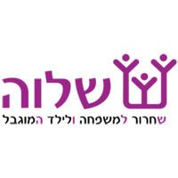 לוגו_אגודת_שלוה_מלא.jpg