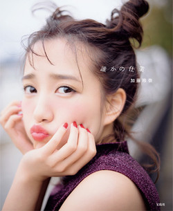 AKB48 加藤玲奈1st写真集『誰かの仕業』