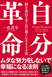 jibunkakumei_cover_obi.jpg