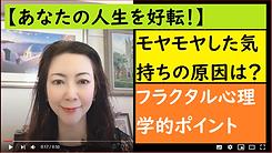 誘導瞑想サムネ心理学YouTube.png