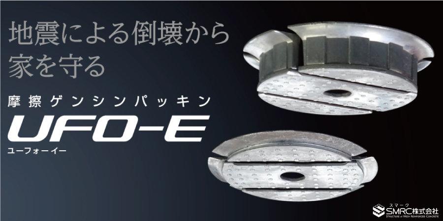 UFO-E.jpg