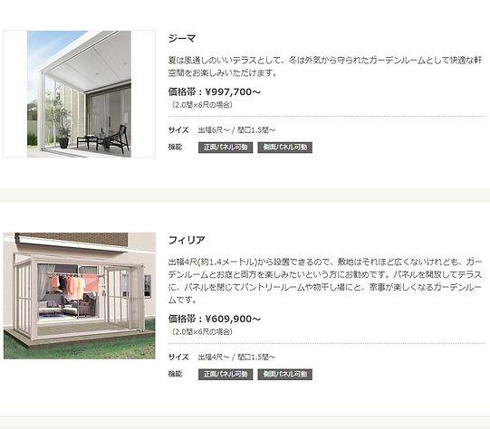 ガーデンルームジーマ.JPG