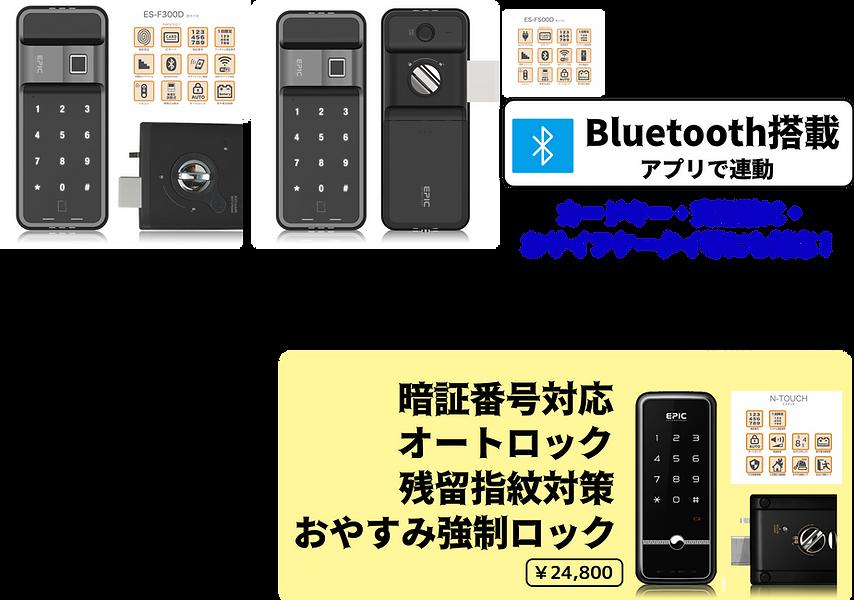 電子錠資料2 電子錠の紹介.png