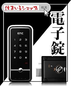 電子錠バナー2.png