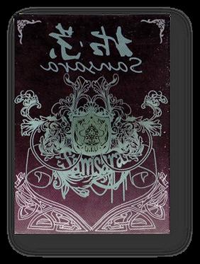 Samsara - Unbranded (Club)