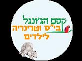 לוגו מעוגל ללא רקע.png