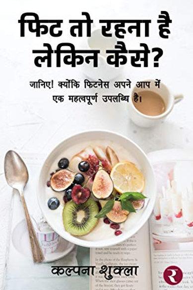 Fit To Rahna Hai, Lekin Kaise? (Hindi Edition) Kindle Edition