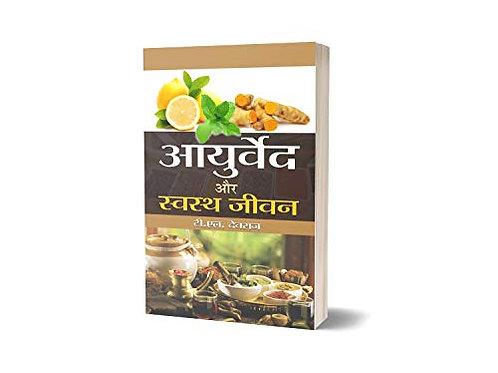 Ayurveda Aur Swastha Jeevan (Hindi Edition) Kindle Edition
