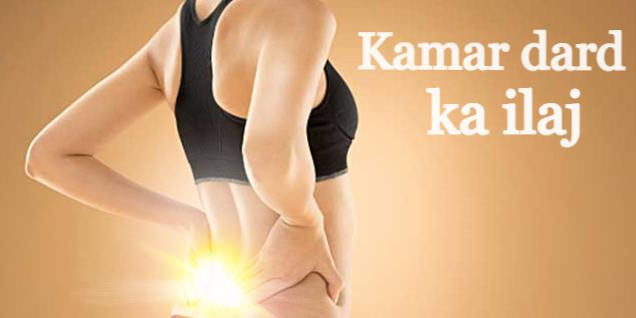 महिलाओं का कमर दर्द । lower backpain ka ilaj in hindi