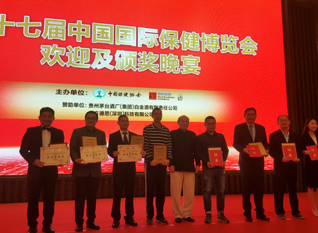 智順科技於第17屆中國國際保健博覽會榮獲獎項