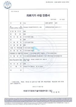 IDOC-01 MFDS(KFDA) License