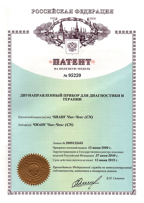 Russian Patent