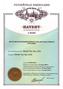 Russian Patent