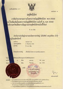 Thailand Patent