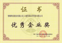 第17屆中國國際保健博覽會-指定產品優秀企業-2