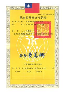 製造業藥商許可執照