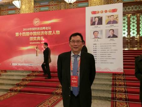 2016中國經濟高峰論壇暨第十四屆中國經濟年度人物頒獎典禮