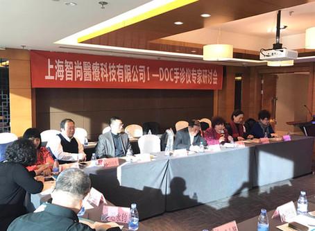 智順科技參與中國保健協會保健用品行業發展大會協辦