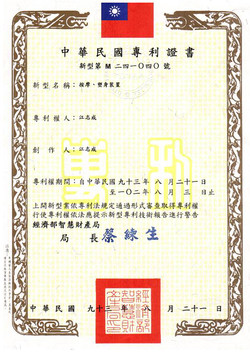 Taiwan Patent