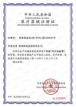 CFDA 中國醫療器械註冊證