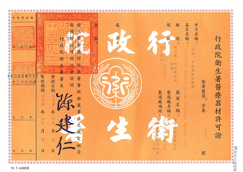 Taiwan's Medical Device License