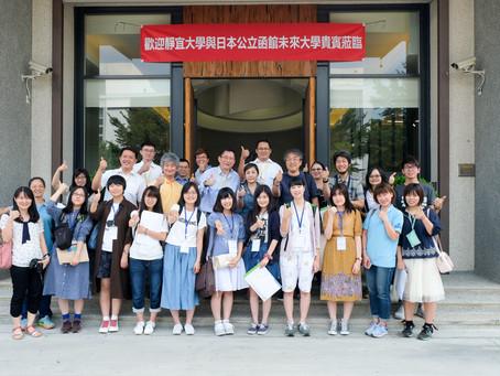 靜宜大學與日本公立函館未來大學參訪智順科技 共創國際交流活動