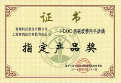 第17屆中國國際保健博覽會-指定產品-2