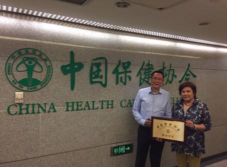 賀!上海智尚成為中國保健協會第三屆常務理事單位