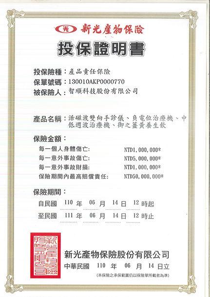 產品責任險_投保證明書1100614-1110614-01.jpg