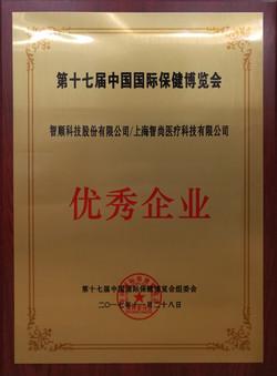 第17屆中國國際保健博覽會-指定產品優秀企業
