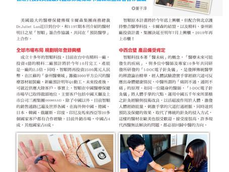 萬寶週刊1234期-內頁報導-台灣生醫再傳捷報